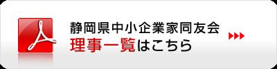 静岡県中小企業同友会理事一覧はこちら