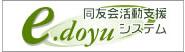 同友会活動支援システム e.doyu