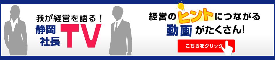 我が経営を語る!静岡社長TV 経営のヒントにつながる動画がたくさん!