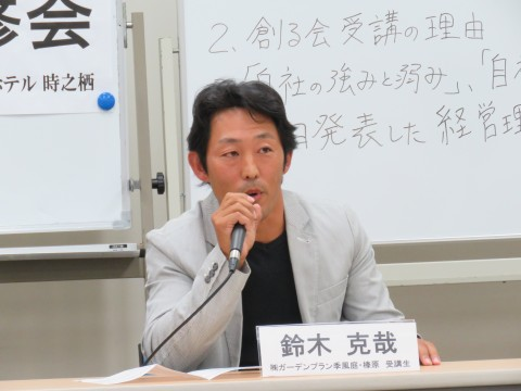 【写真】経営指針を創る会一泊研修会 (31)