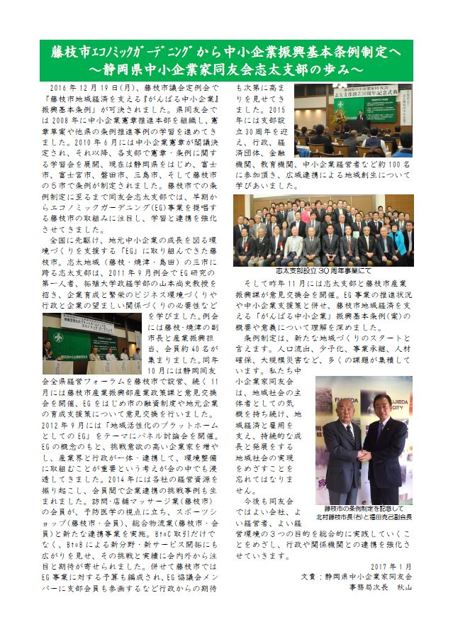 藤枝市エコノミックガーデニングから中小企業振興基本条例制定へ
