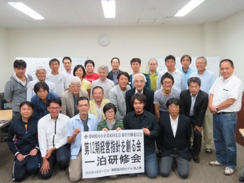【写真】経営指針を創る会一泊研修会 (57)